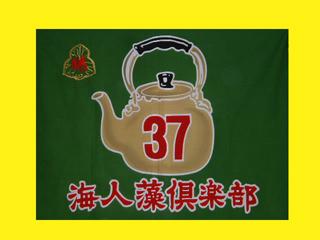 37海人藻倶楽部