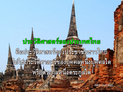 ประวัติศาสตร์ของประเทศไทย