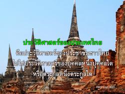 ประวัติศาสตร์ของประเทศไทย