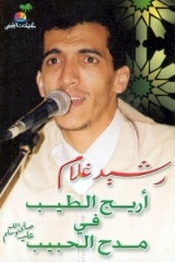Rachid Gholam: Arij attayib