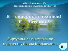 Виртуальная выставка по творчеству Павла Маракулина