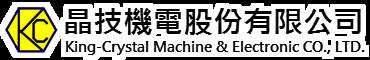 晶技機電股份有限公司