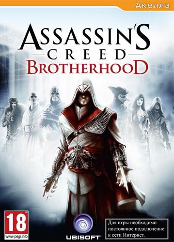 Assassins Creed Bratstvo krovi 2011 PC