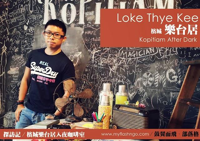 槟城咖啡馆 | 乐台居 After Dark Kopitiam