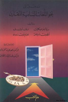 مدخل إلى نحو اللغات السامية المقارن