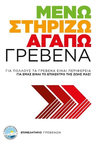 ΕΠΙΜΕΛΗΤΗΡΙΟ ΓΡΕΒΕΝΩΝ