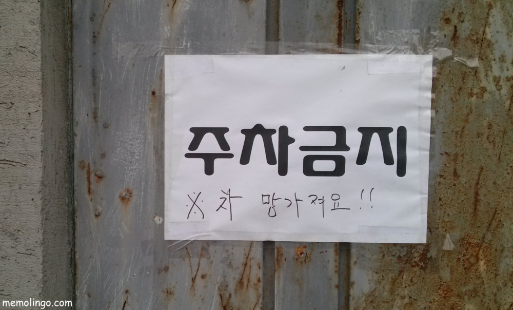 Cartel amenazante de prohibido aparcar en coreano
