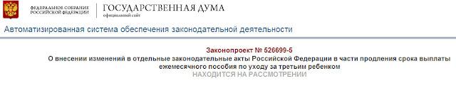 пособие до 3 лет 2012
