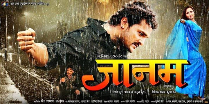 First look Poster Of Bhojpuri Movie Jaanam Feat Khesari Lal Yadav, Rani Chatterjee, Latest movie wallpaper, Photos