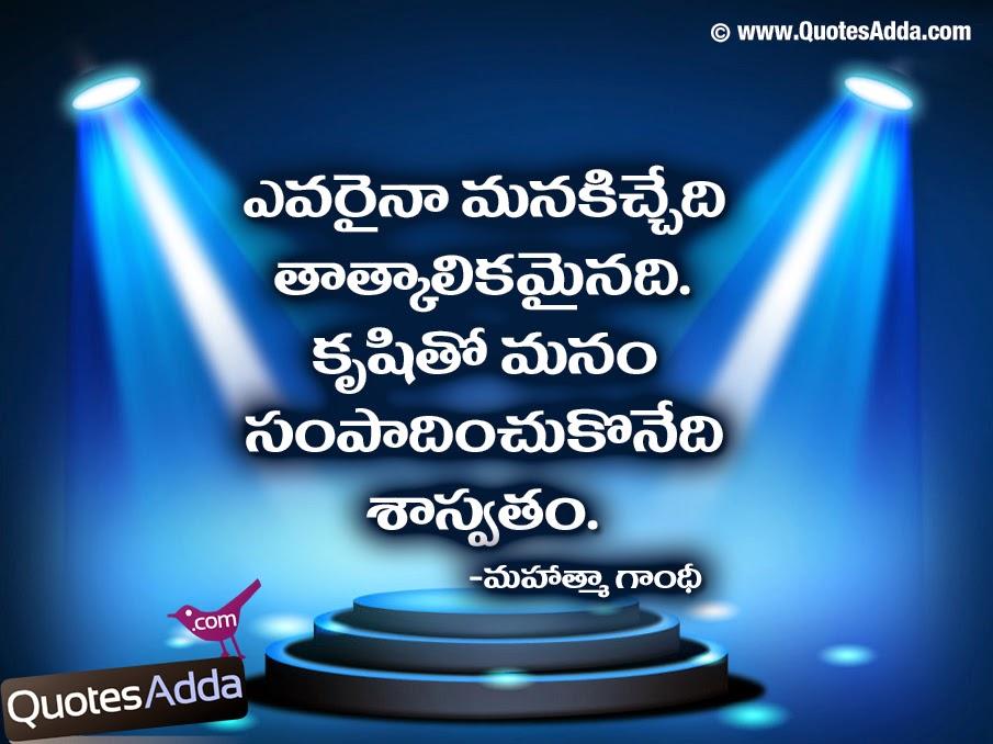 telugu-quotes-for-watsapp-telugu-quotations-for-facebook