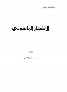 الإنفجار الماسوني - محمد نمر المدني