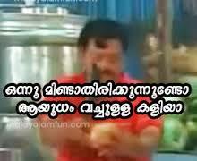 Onnu mindaathirikkunnundo , aayudham vechulla kaliyaa Innocent comedy dialogue