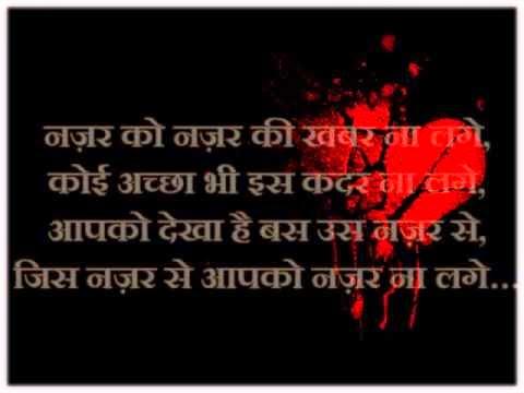 Permalink to Hindi Shayari About Love Hindi Shayari Dosti In English Love Romantic Image SMS Photos Impages Pics Wallpapers