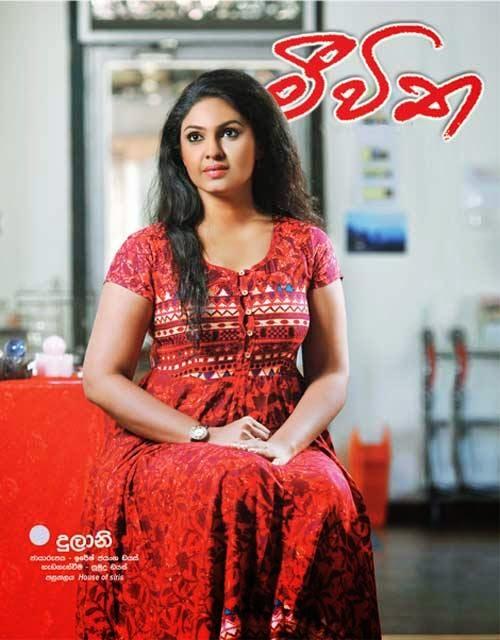 Dulani Anuradha meevitha cover
