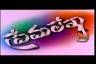 Click Here To Download Prema Lekha(1999) Telugu MP3 Songs Free Download