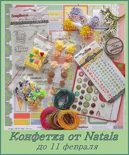 Сладкая конфетка от Натальи