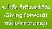 อะไรคือ กิฟวิ่งฟอร์เวิร์ด (Giving Forward)