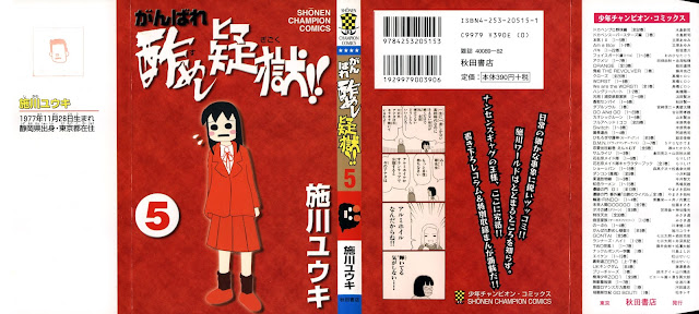 がんばれ 酢めし疑獄 !! 第01-05巻 Ganbare Sumeshi Gigoku!! 5 Zip Rar 4 3 2 1 DL (漫画 無料 まんが マンガ コミック)  無料漫画 まんが ネタバレ マンガ コミック 無料ダウンロード 完全版 web raw manga 投稿 Dl Online kindle Zip Rar Nyaa Torrent ss 2ch 画像 ブログ 携帯 free 小説 ケータイ小説 フリー ラン キング 電子書籍 まとめ ピクシブ iphone ジャンプ スマホ bl ドラマ ipad 東方 一番くじ 英語 ps3 h 名言 イラスト ケータイ小説 夢小説 恋愛 株 スロット