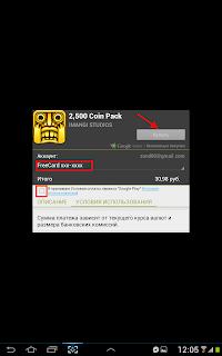 Screenshot_2012-12-20-12-05-55.png