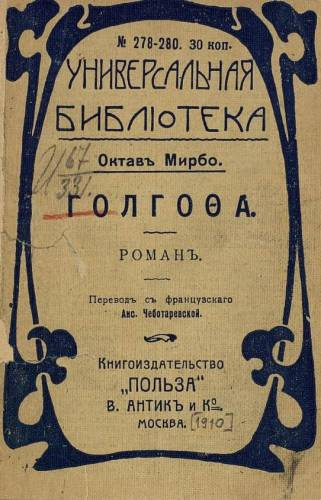 "Traduction russe du ""Calvaire"", 1910"