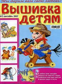 Журнал Вышивка детям №2 2007