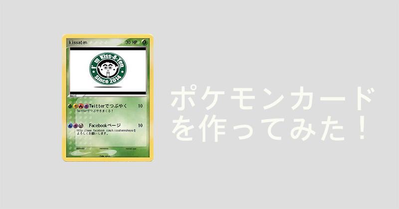 オリジナルのポケモンカードを作れるWEBサービスで、ポケモンカードを作ってみた!