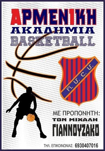 Με προπονητή τον Γιαννουζάκο η ακαδημία της Αρμενικής
