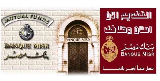 """اعلان وظائف """" بنك مصر """" للمؤهلات العليا والتقديم متاح الان حتى 9 / 9  - على الانترنت"""