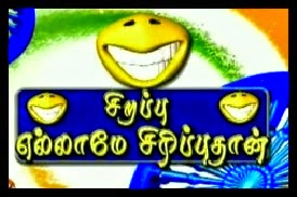 Kalaignar Tv Independence Day Special New Movies Comedy15th August 2014 Full Program Show 15-08-2014