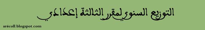 مقرر اللغة العربية للسنة الثالثة إعدادي, المختار في اللغة العربية