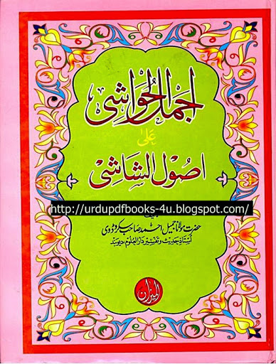 Ajmal ul Hawashi free download