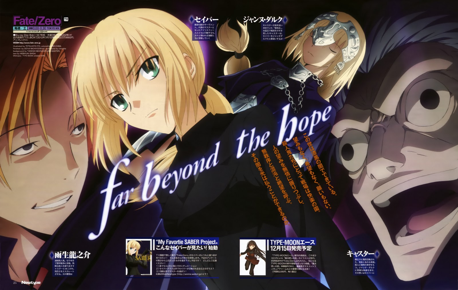 Anime Haven Fate Apocrypha Heaven S Feel Projeto Um