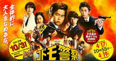 [ドラマ] コドモ警察 (2012)