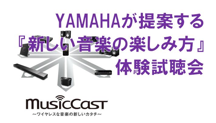 YAMAHA・『MusicCast』体験試聴会を開催します。