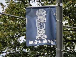 観音大通り会の幟