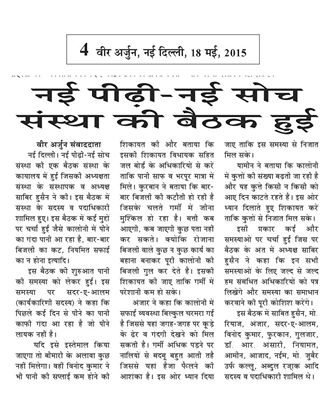 daily virarjun hindi newspaper page-4 date- 18-5-2015