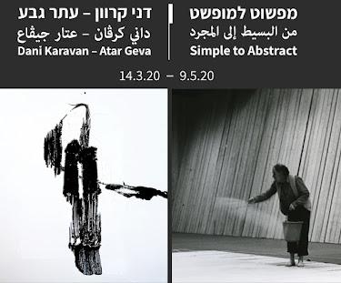 תערוכה מציגה- בגלריה GH לאמנות: