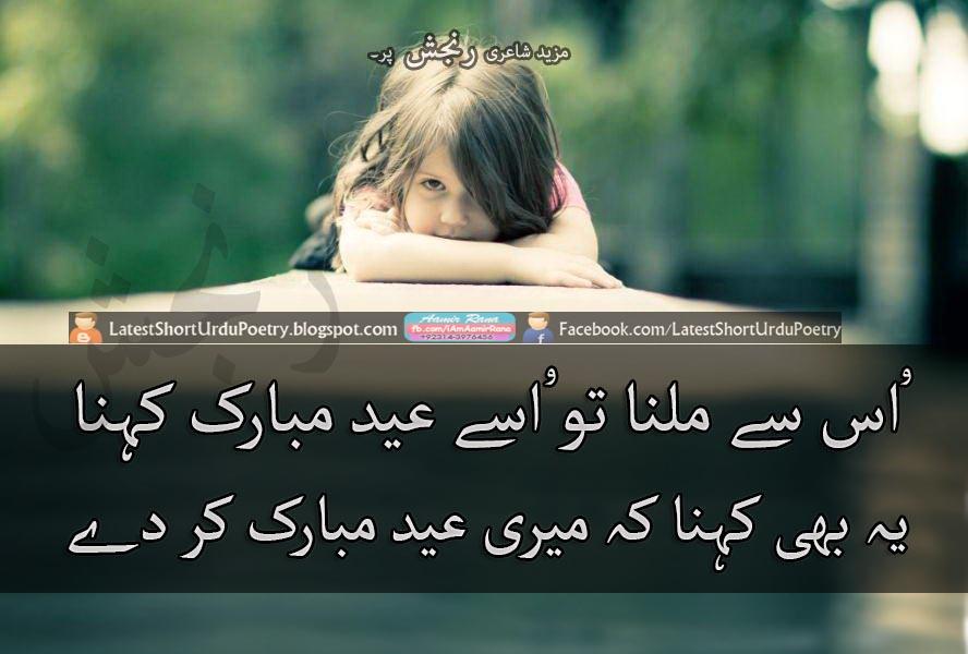 Us se milna to usey eid mubarak kehna latest short urdu poetry eid urdu poetry wallpapers m4hsunfo