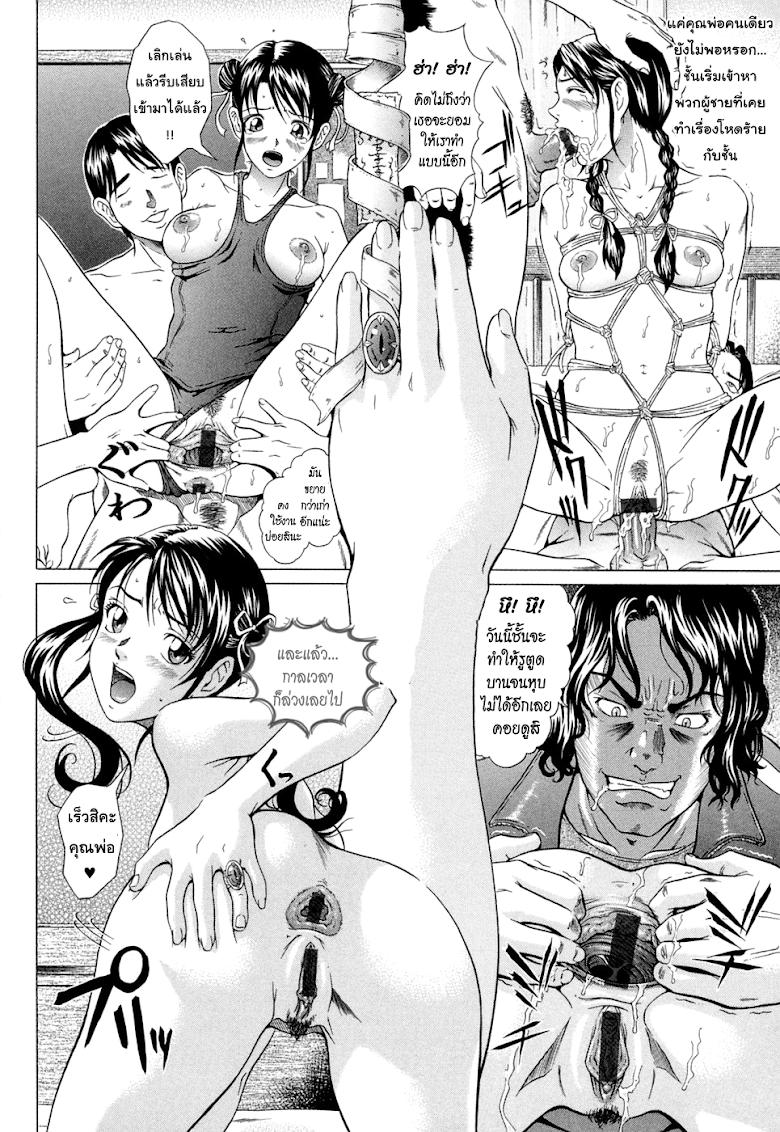 แหวนอาถรรพ์ คำสาปราคะ 4 - คำสาปที่แท้จริง - หน้า 15