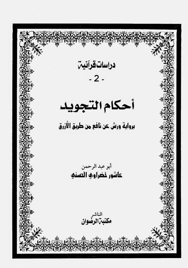 أحكام النجويد برواية ورش عن نافع من طريق الأزرق - عاشور الحسني pdf