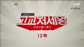 recap, synopsis, sinopsis, drama korea, k-drama, 2014, king of high