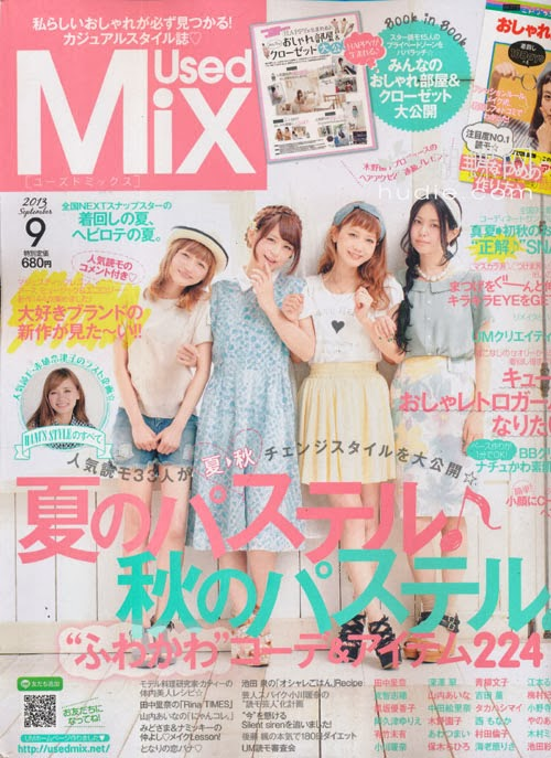 Used Mix(ユーズドミックス) September 2013