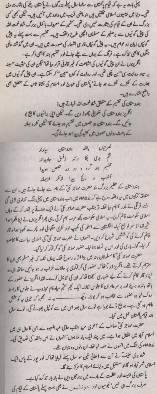 Pakistan Future Predictions by Mumtaz Mufti (Book Excerpts: Alakh