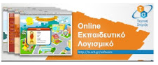 online εκπαιδευτικό λογισμικό