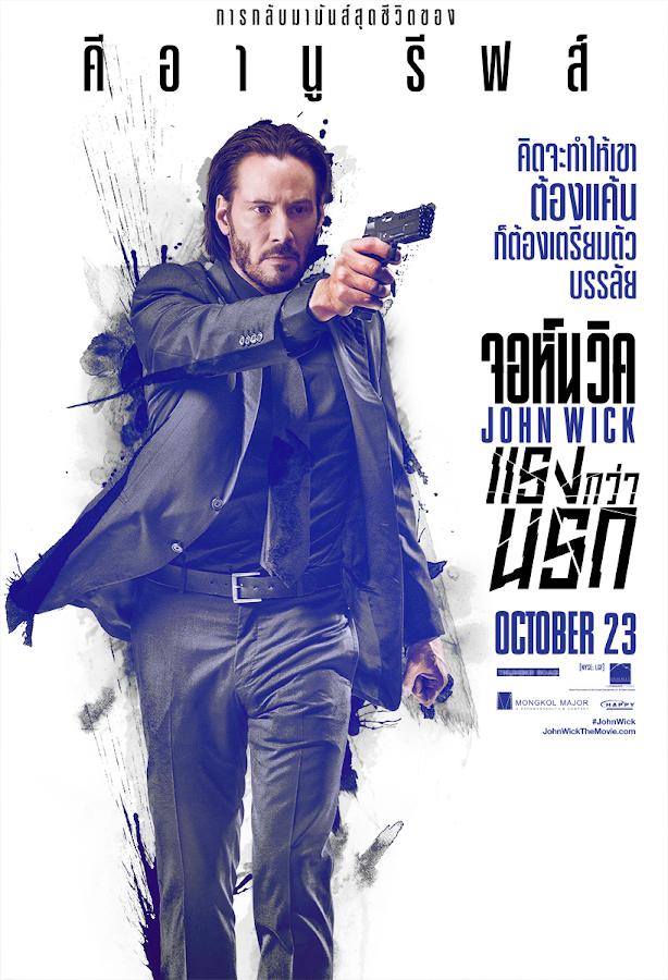 ตัวอย่างหนังใหม่ : John Wick ซับไทย (จอห์น วิค แรงกว่านรก) poster thai