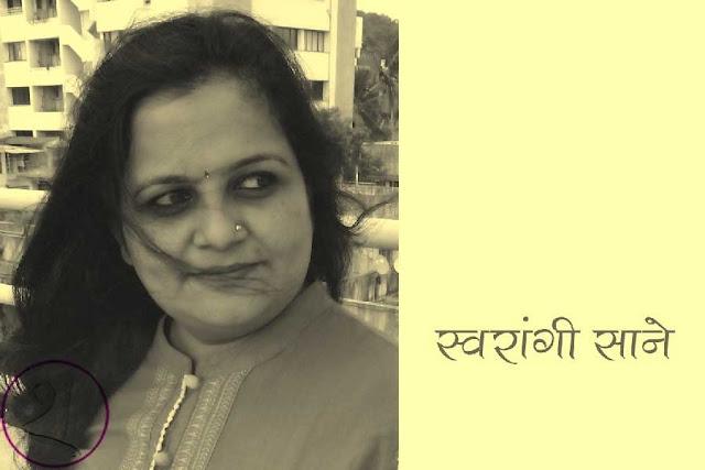 स्वरांगी साने की 11 कविताएँ | Poems - Swaraangi Sane