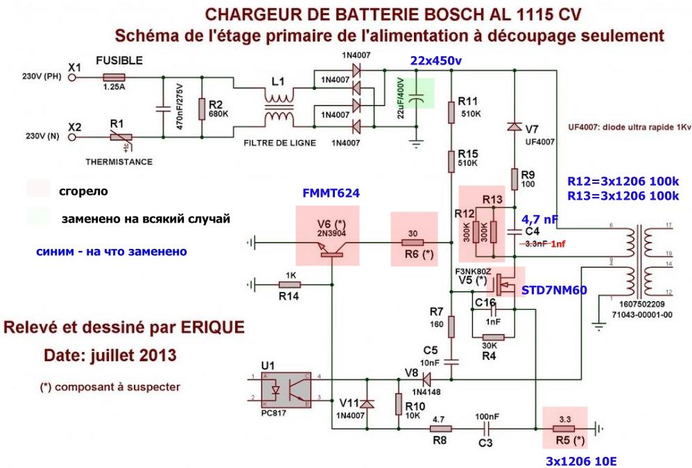 Bosch зарядное шуруповерта схема