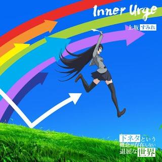 Inner Urge by Sumire Uesaka