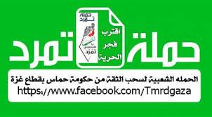 """الفلسطينيين يعلنون تكوين حركة """"تمرد"""" ضد حركة حماس في غزة"""