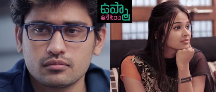 UPMA TINESINDI Telugu Short Film [April 2015] By Srinu Pandranki